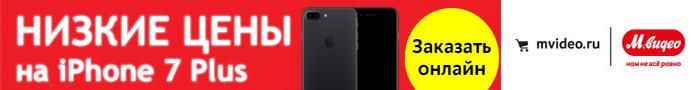 Почему iPhone 7 Plus можно считать актуальным в 2018 году