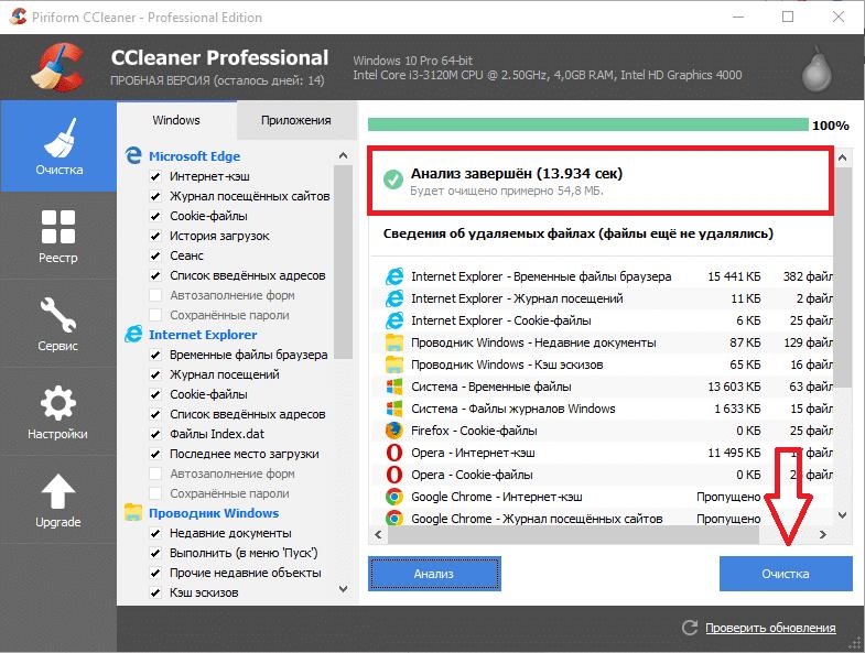 Как удалить временные файлы и очистить реестр на Windows при помощи CCleaner?