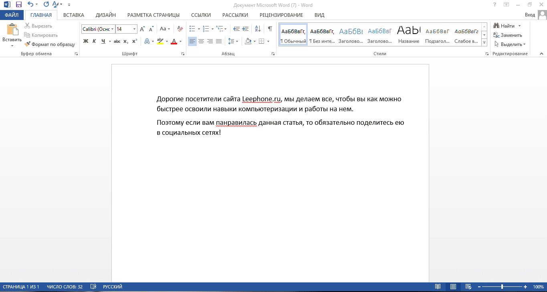 Как пользоваться Microsoft Word? Упрощаем работу с аббревиатурой