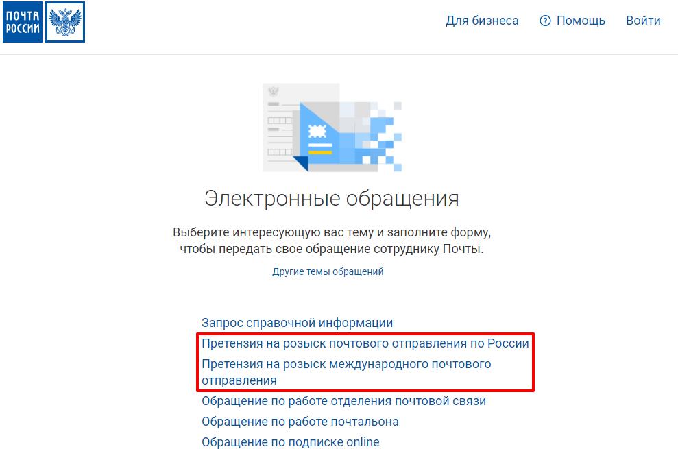 Как отслеживать посылку по почте России? Отслеживание почтовых отправлений
