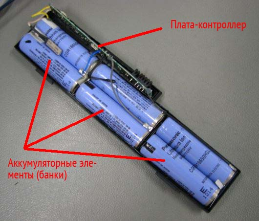 Как реанимировать аккумулятор ноутбука? Способы, инструкции по оживлению батареи ноутбука
