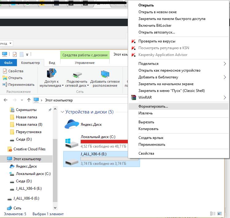 Windows 7 как установить с флешки. Лучшие способы и методы