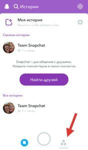 Как пользоваться Снапчатом на Андроид, iOS? Полное руководство