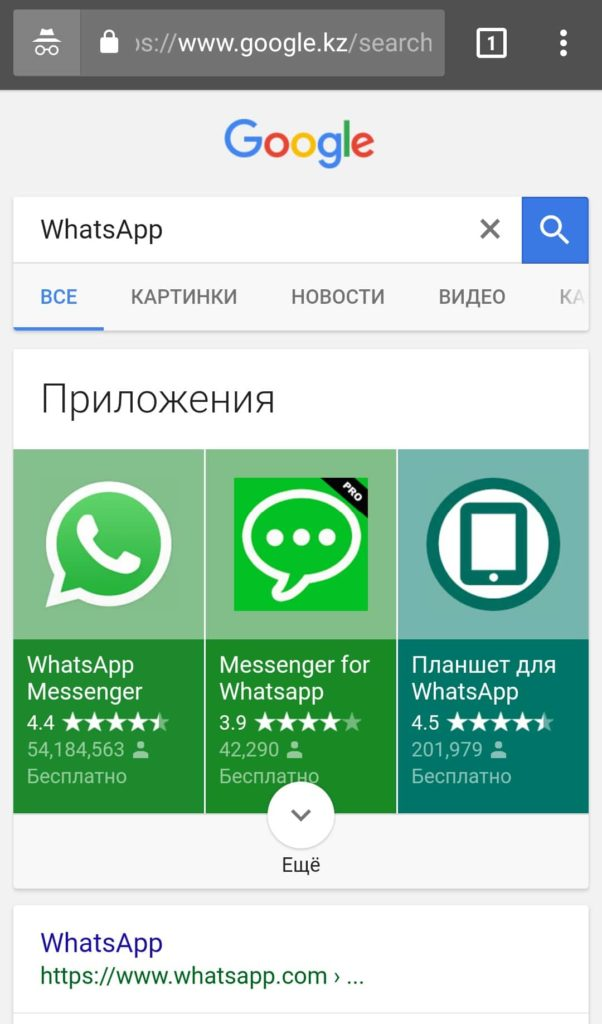 знакомства приложение на смартфон