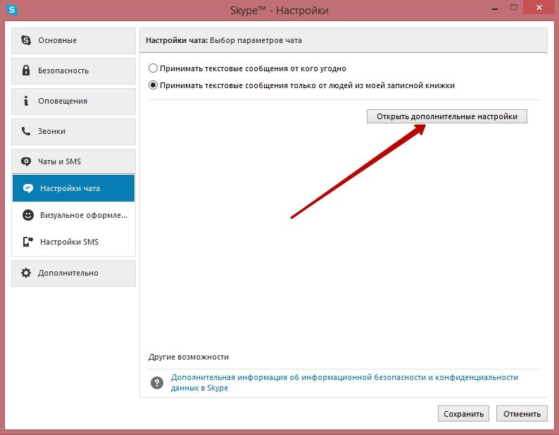Как удалить переписку в скайпе на компьютере? Как в skype удалить переписку? Как удалить историю переписки из skype?