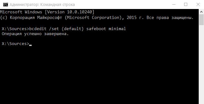 Как запустить безопасный режим windows 10? Как включить и запустить безопасный режим на Windows 10, рассмотрим несколько методов загрузки безопасного режима.