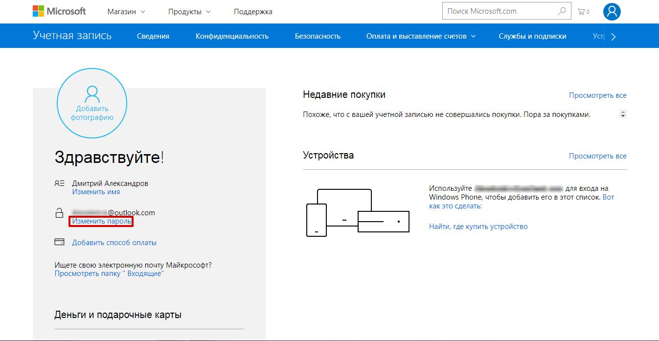 Как сменить пароль на почтовом ящике Gmail, Mail, Yandex, Hotmail или Yahoo! (Инструкция, гайд)