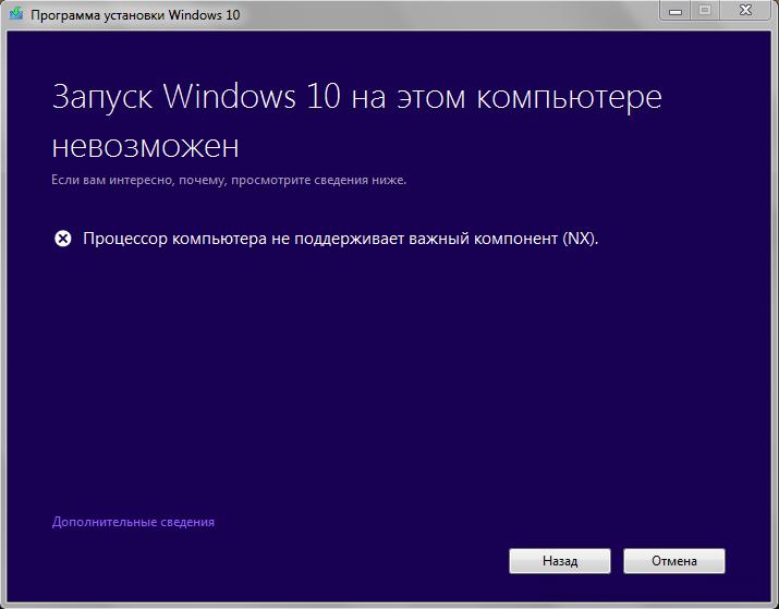 Как обновить компьютер или ноутбук до Windows 10?