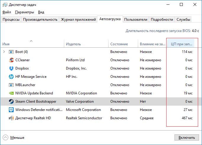 Как выявить программы, замедляющие загрузку Windows 10? Почему компьютер, ноутбук долго загружается, тормозит?
