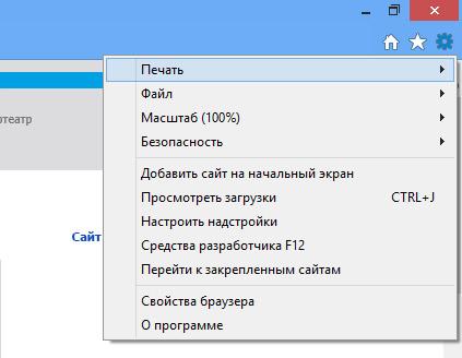 Как установить поисковик Google по умолчанию в Internet Explorer?