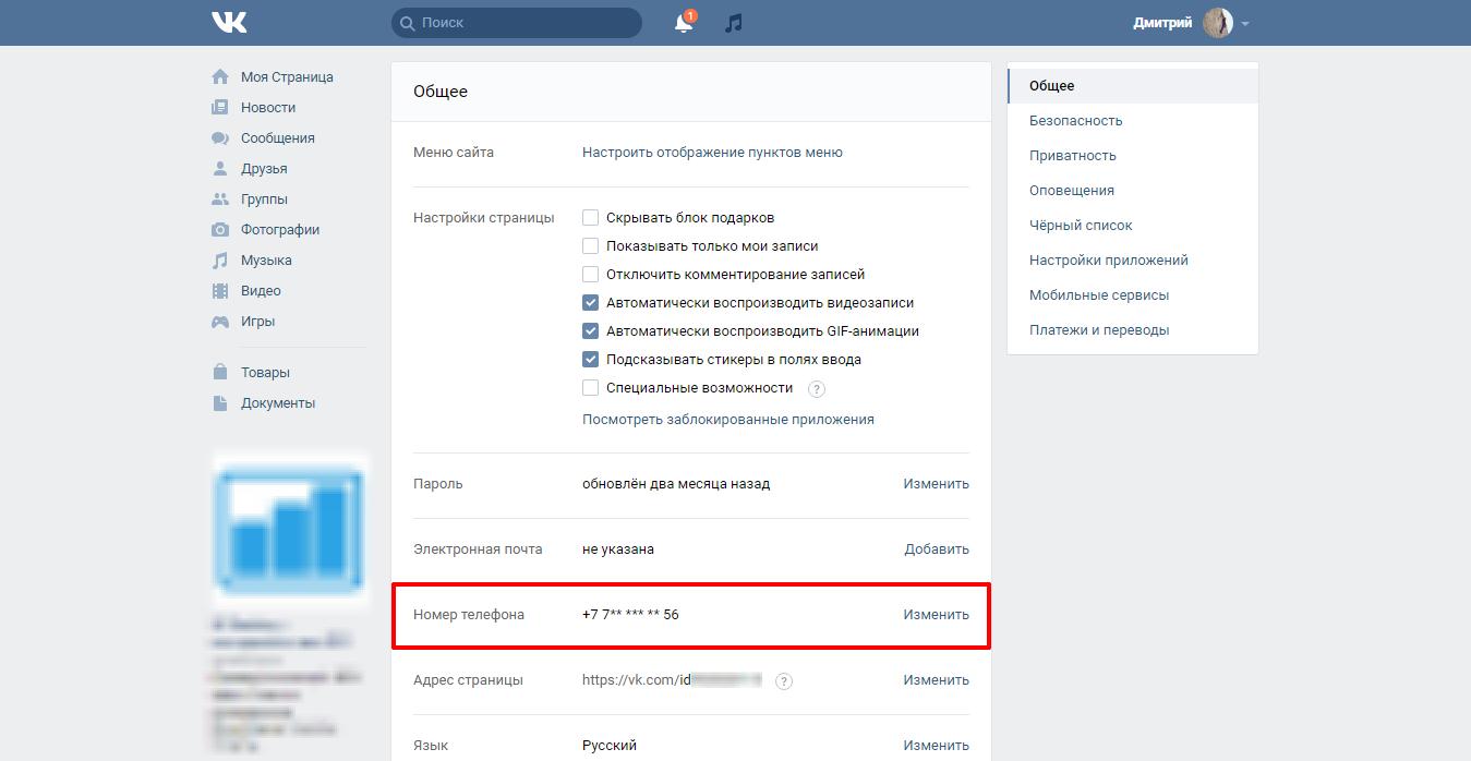 Как привязать номер Вконтакте? Как отвязать номер Вконтакте? Как изменить номер Вконтакте?