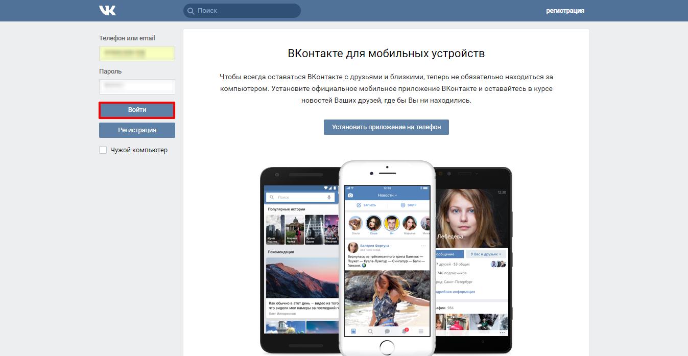 Как удалить страницу Вконтакте с компьютера, телефона? Как восстановить страницу Вконтакте?