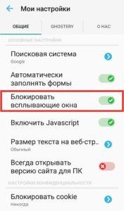 Всплывающие окна: как убрать, отключить, заблокировать, избавиться в браузере на Андроид?