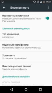 Как подключить телефон к PS4? Как соединить Android с PS4?