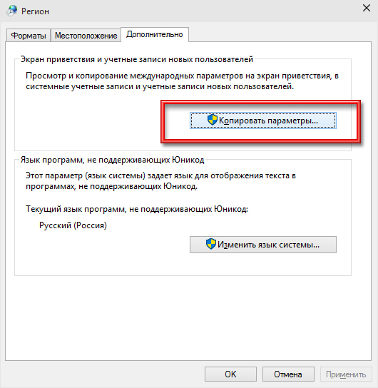 Как изменить язык системы в Windows 10? Как установить английский язык на Windows 10? Как поменять язык на Windows 10?
