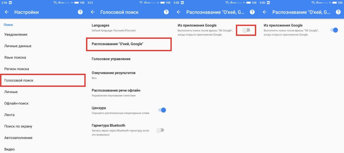 Как включить, настроить голосовой помощник Окей гугл на Android? Голосовой помощник окей гугл не работает, не включается, не отзывается на фразы на Android что делать: инструкции, видео