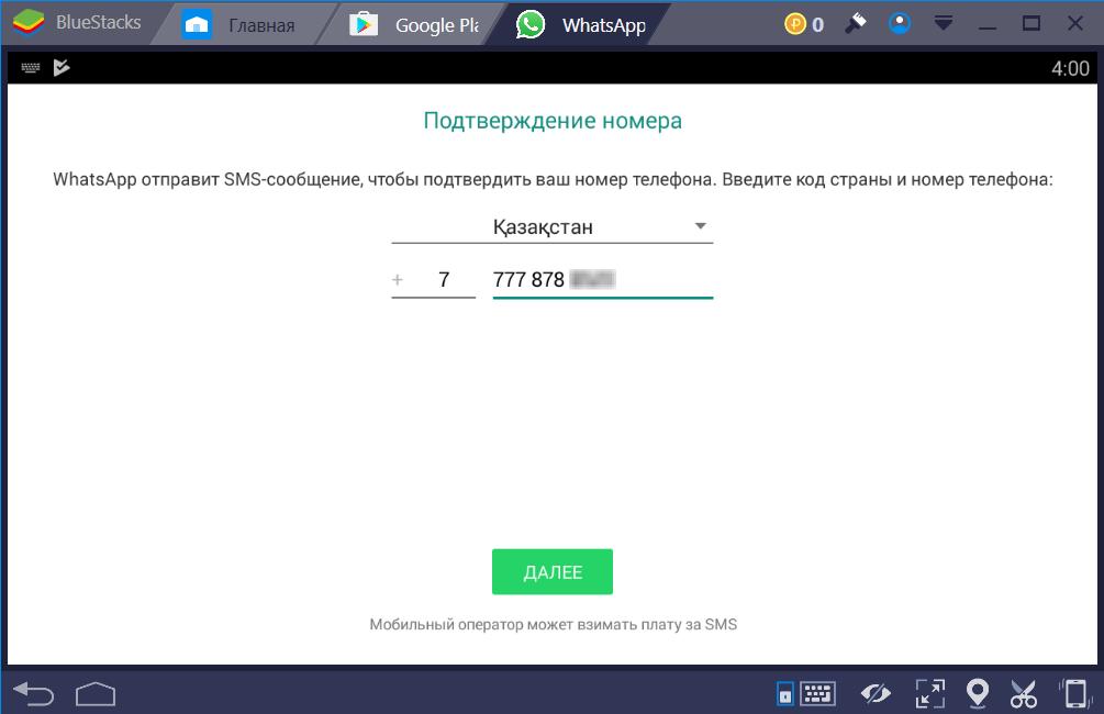 Используем WhatsApp на компьютере: 3 лучших способа с подробной инструкцией