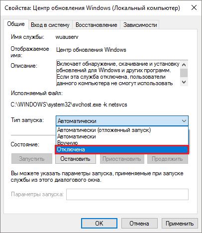 Как отключить автоматическое обновление Windows 10 навсегда? Руководство для новичков