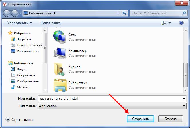 Как открыть файл PDF на компьютере - 4 простых способа