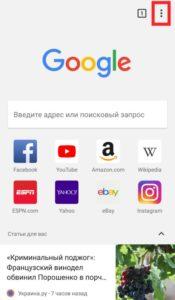 Как очистить историю в гугл хром - руководство для новичков