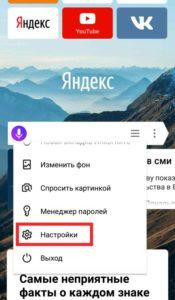 Как очистить историю в Яндексе - подробное руководство