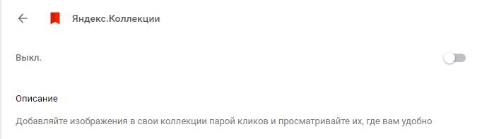 Яндекс.Коллекции - коротко о том, как удалить и отключить коллекции