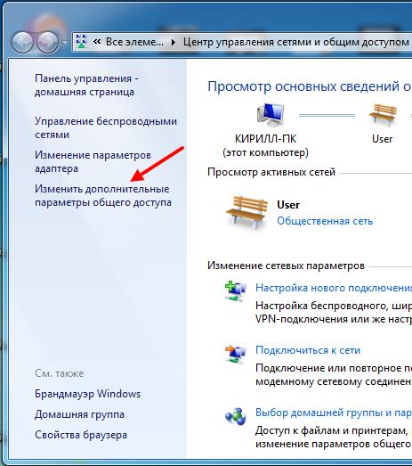 Как раздавать WiFi с ноутбука - руководство для всех версий Windows