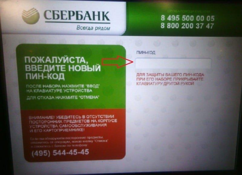 Как вставлять карту в банкомат Сбербанка - мы научим вас!
