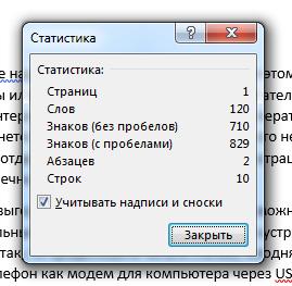 kak_uznat_kolichestvo_simvolov_v_word1.png