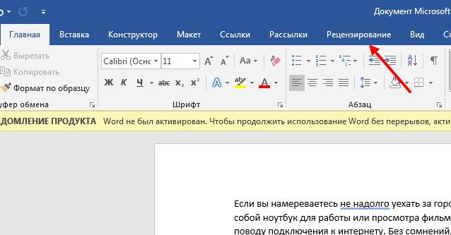 kak_uznat_kolichestvo_simvolov_v_word2.png