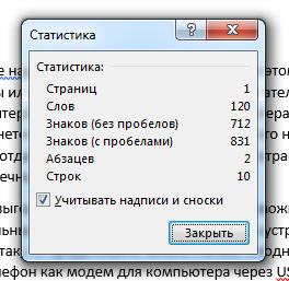 kak_uznat_kolichestvo_simvolov_v_word4.png
