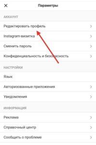 Как временно заблокировать аккаунт в инстаграме