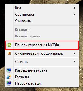 Как настроить видеокарту Nvidia для игр - от А до Я