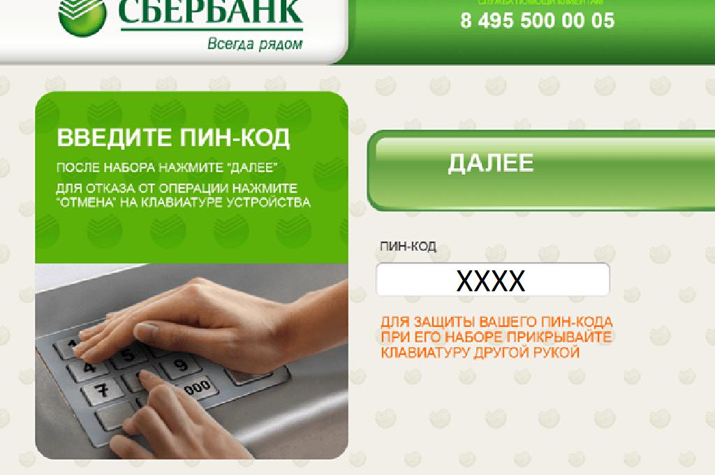официальный сайт сбербанк россии малый бизнес