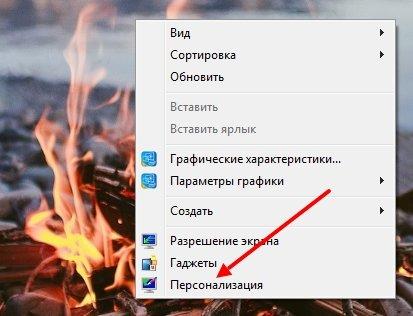 Как изменить шрифт на Windows 7