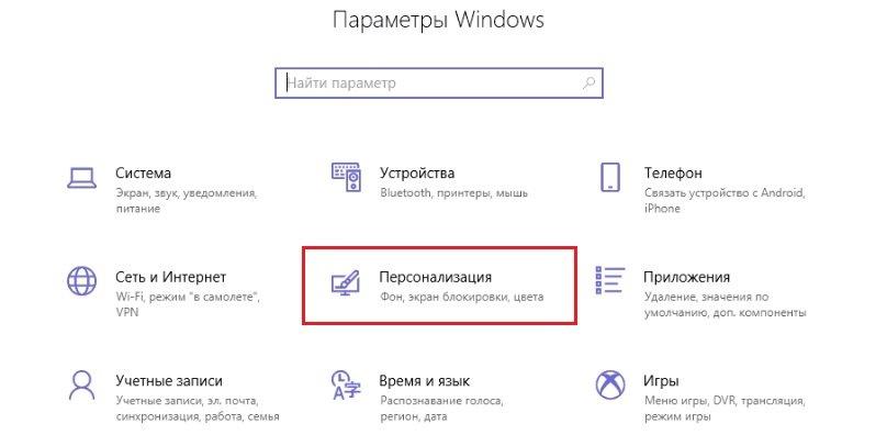 Как изменить шрифт на Windows 10