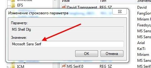 Как изменить шрифт на Windows 8