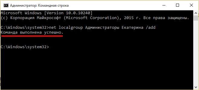 Как изменить учетную запись на Windows 10