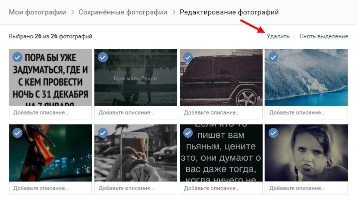 Как удалить все сохраненные фотографии Вконтакте сразу