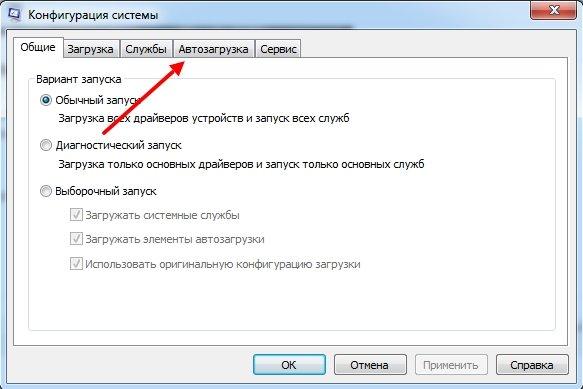 Как убрать программу из автозагрузки через MSConfig