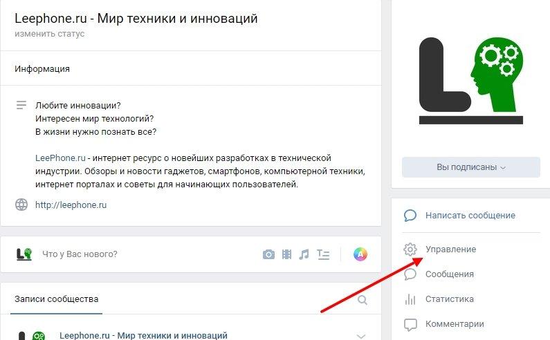Как установить обложку для группы Вконтакте