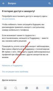 Как написать в службу поддержки Вконтакте с телефона