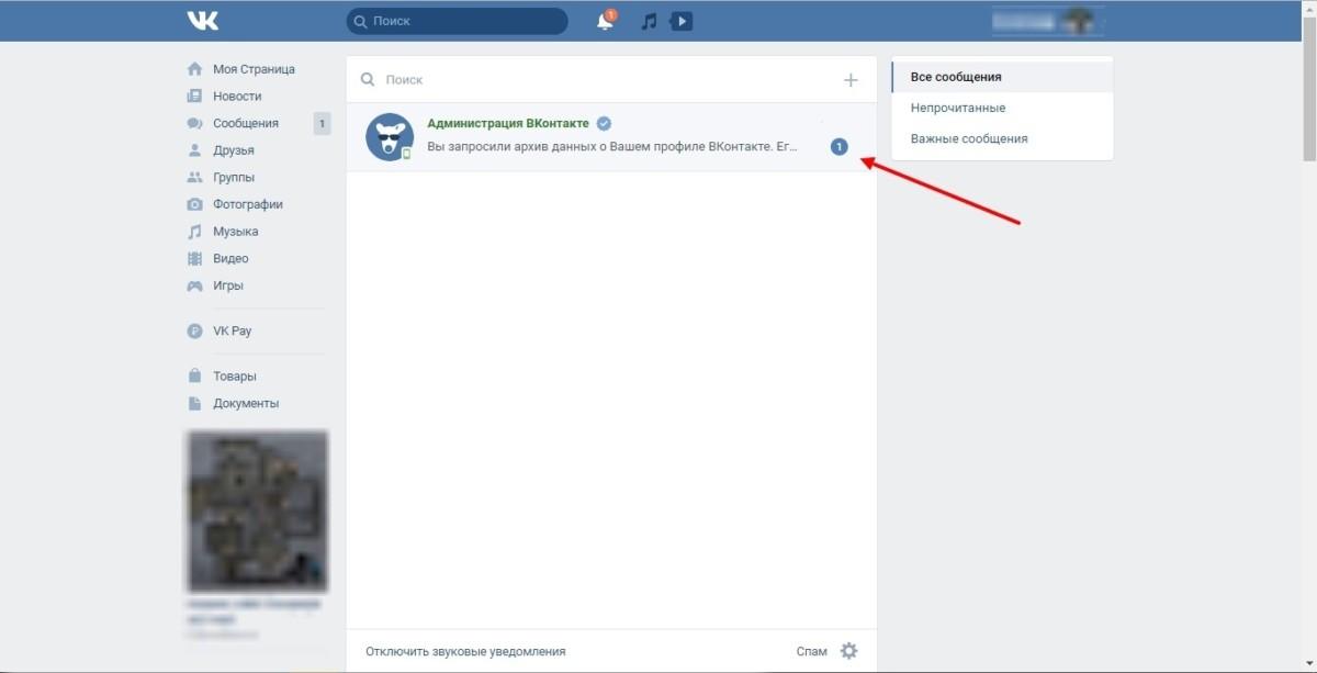 Как скачать архив данных о вашей странице Вконтакте