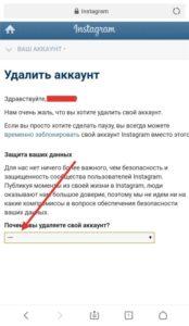 Как удалить аккаунт Инстаграм с телефона