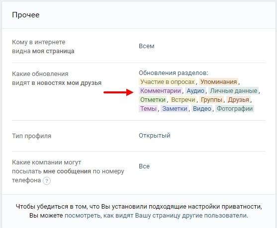 Как скрыть лайки в ВКонтакте