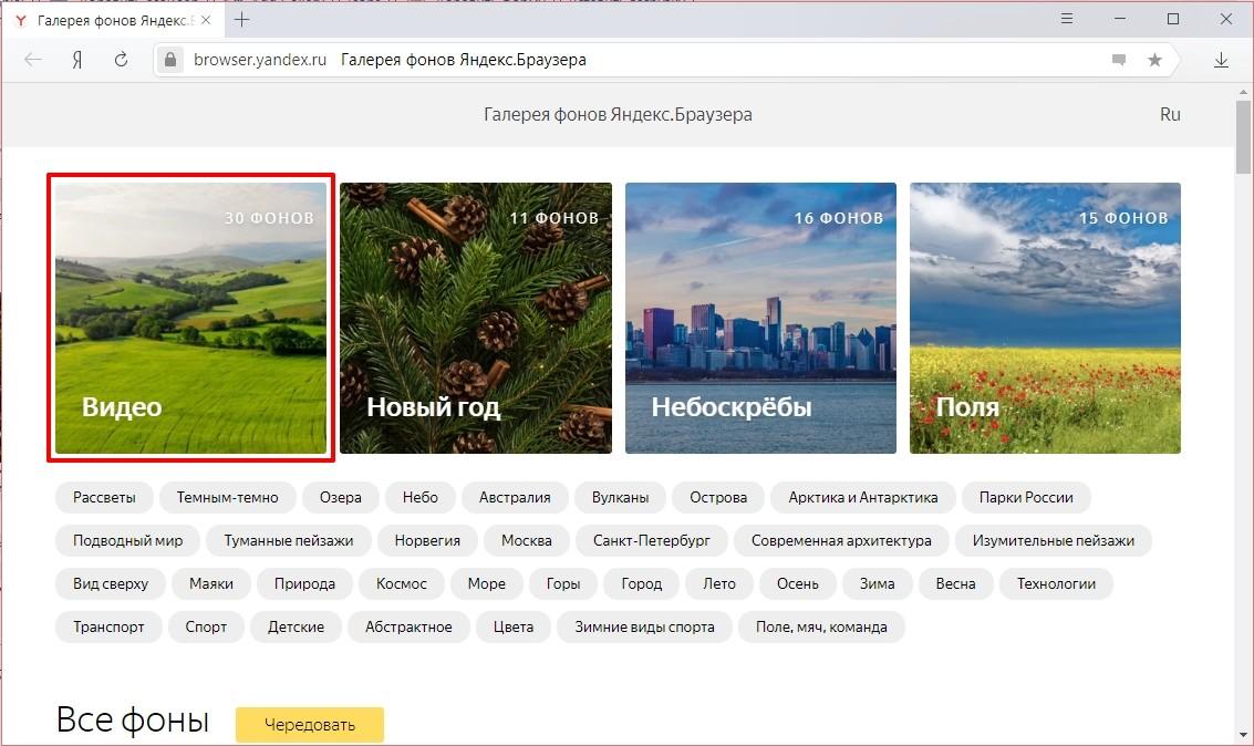 Как поменять тему в Яндекс.Браузер